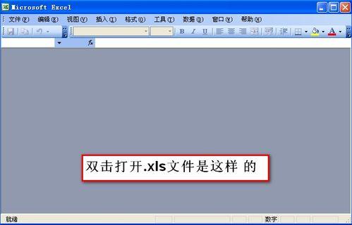 打开excel文件后是灰色空白解决方法